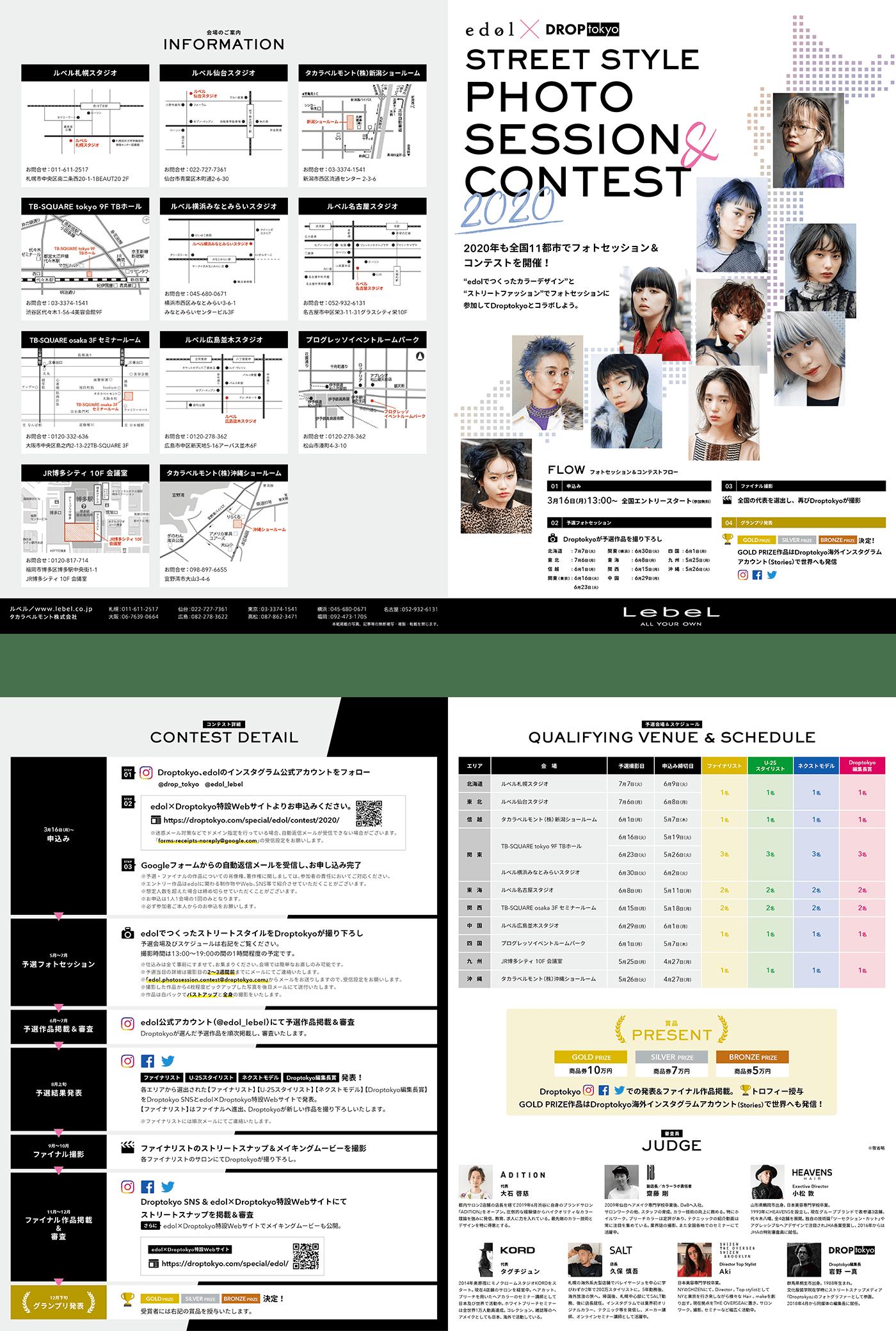 [edol × Droptokyo] STREET STYLE PHOTO SESSION & CONTEST 2020 Flyer