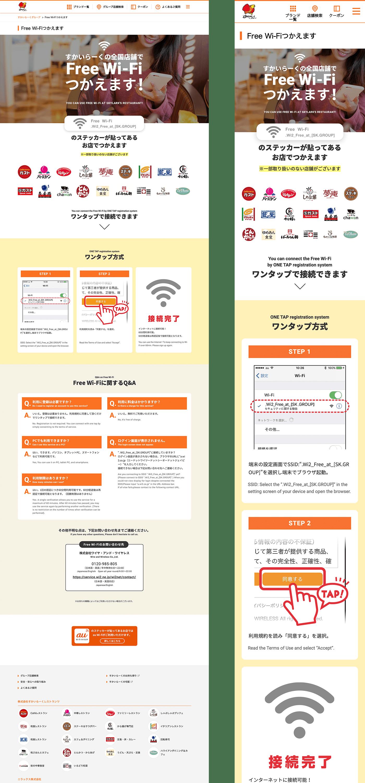 Free Wi-Fiつかえます