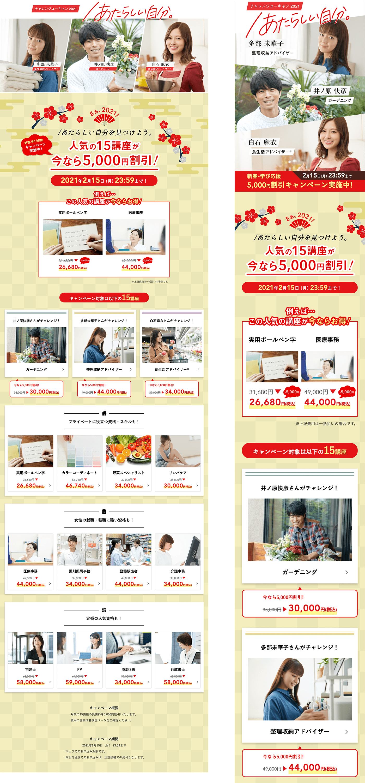 チャレンジユーキャン2021